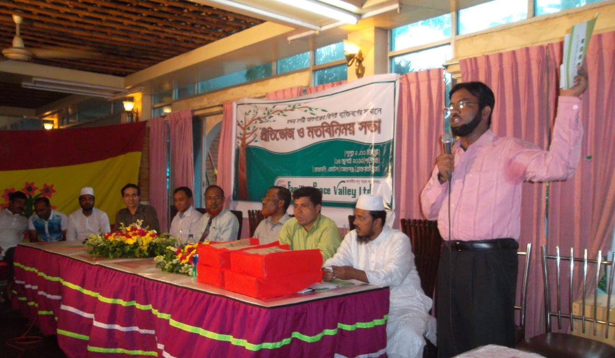 Managing Director addressed the clients at an Investment Collection and Product Promotion Program in Ashuganj